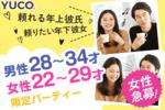 【渋谷の婚活パーティー・お見合いパーティー】Diverse(ユーコ)主催 2018年3月24日