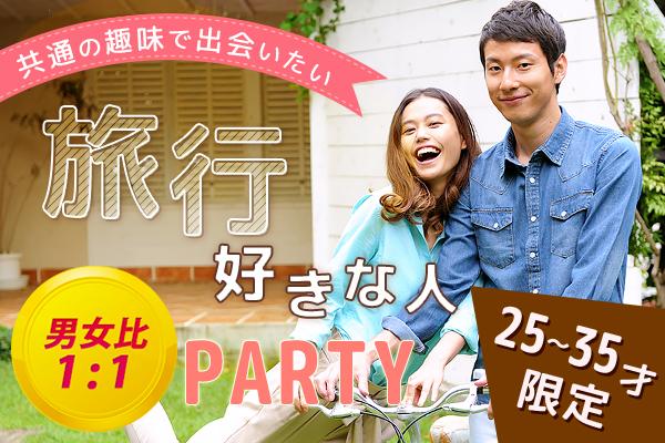25~35才限定!共通の趣味で出逢いたい☆旅行好きな人婚活パーティー♪@渋谷 3/24