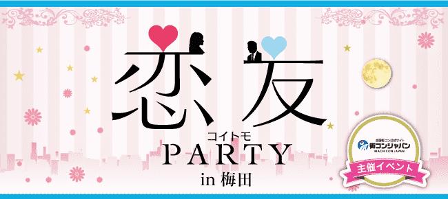 【梅田の恋活パーティー】街コンジャパン主催 2018年3月21日