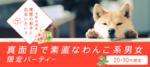 【恵比寿の婚活パーティー・お見合いパーティー】Diverse(ユーコ)主催 2018年3月24日