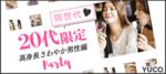 【渋谷の婚活パーティー・お見合いパーティー】Diverse(ユーコ)主催 2018年3月25日