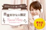 【恵比寿の婚活パーティー・お見合いパーティー】Diverse(ユーコ)主催 2018年3月25日
