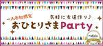 【中目黒の恋活パーティー】街コンジャパン主催 2018年2月18日