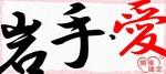 【一関のプチ街コン】ハピこい主催 2018年3月3日