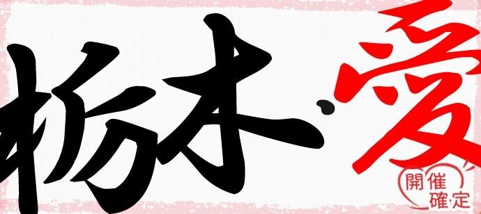★女性1000円★宇都宮★多くの皆さまに選ばれて開催6年目突入☆☆心からの大感謝祭(^^)豪華フード、ドリンク付き♪♪お1人参加、初参加多数♪大人数でわいわい楽しもう!!ハッピーこいこい(*^_^*)