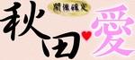 【秋田のプチ街コン】ハピこい主催 2018年3月10日
