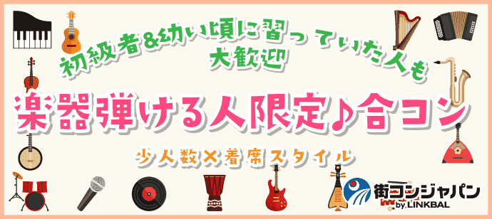 【梅田のプチ街コン】街コンジャパン主催 2018年3月15日