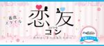 【関内・桜木町・みなとみらいのプチ街コン】街コンジャパン主催 2018年2月18日