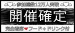 【秋田県その他のプチ街コン】ハピこい主催 2018年3月11日
