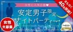 【恵比寿の恋活パーティー】街コンジャパン主催 2018年2月18日