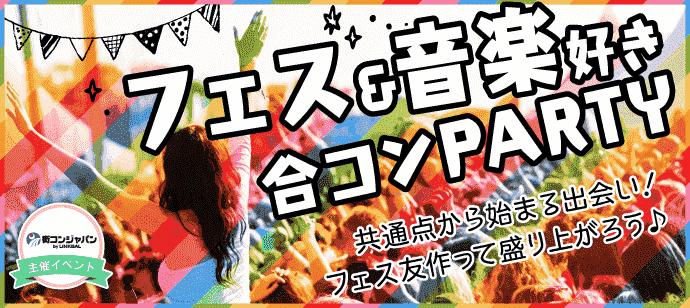 フェス&音楽好き合コンパーティーin梅田