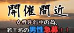 【青森のプチ街コン】ハピこい主催 2018年3月17日