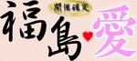 【福島県その他のプチ街コン】ハピこい主催 2018年3月17日