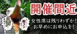【八戸のプチ街コン】ハピこい主催 2018年3月17日