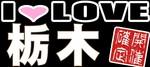 【宇都宮のプチ街コン】ハピこい主催 2018年3月18日
