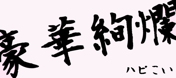 【京都駅周辺のプチ街コン】ハピこい主催 2018年3月24日