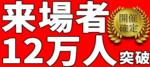 【草津のプチ街コン】ハピこい主催 2018年3月24日