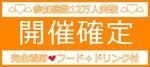 【草津のプチ街コン】ハピこい主催 2018年3月25日