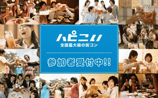 【秋田県その他のプチ街コン】ハピこい主催 2018年3月31日
