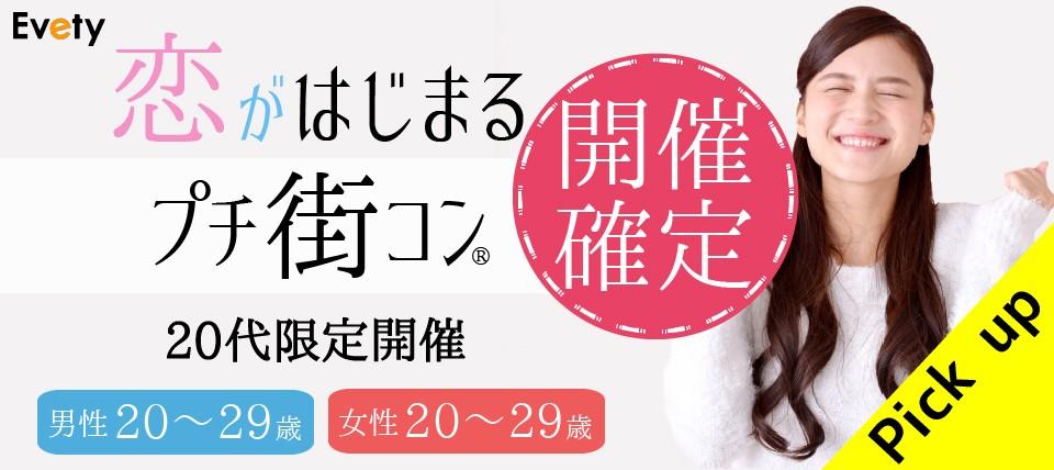 【東京都その他のプチ街コン】evety主催 2018年3月16日