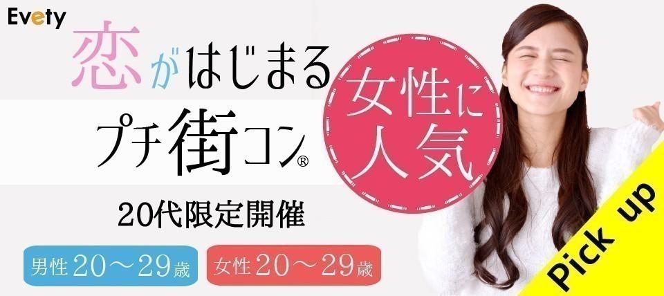 【東京都その他のプチ街コン】evety主催 2018年3月23日