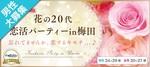 【梅田の恋活パーティー】街コンジャパン主催 2018年3月18日