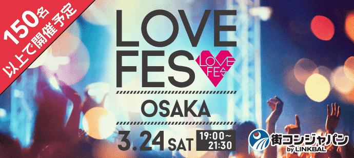LOVE FES OSAKA 第10弾!【240名開催予定♪】