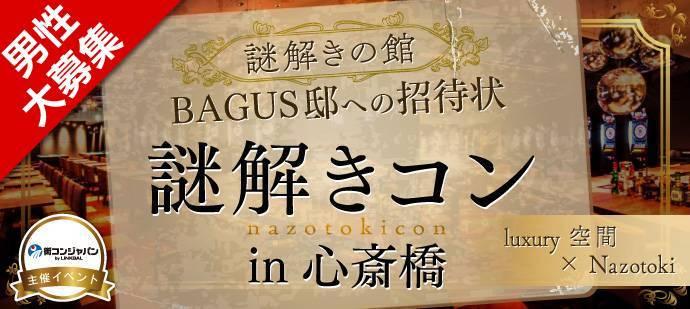 【心斎橋のプチ街コン】街コンジャパン主催 2018年2月24日