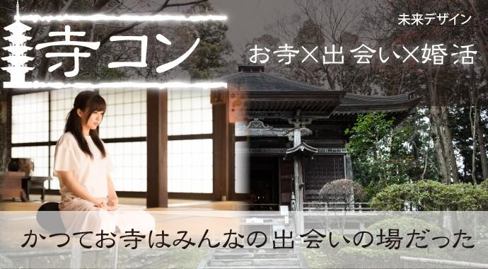 【岡崎のプチ街コン】未来デザイン主催 2018年2月25日