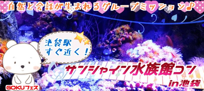 【池袋のプチ街コン】GOKUフェスジャパン主催 2018年2月19日