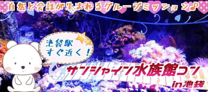 【グループでミッションに挑戦!】会話が弾む協力型恋活♪ inサンシャイン水族館★水族館から始まる素敵な出会い♪~海の動物たちが恋のキューピッドに♡~