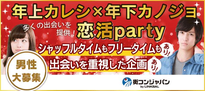 【恵比寿の恋活パーティー】街コンジャパン主催 2018年2月17日