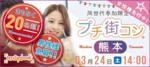 【熊本のプチ街コン】パーティーズブック主催 2018年3月24日