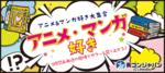 【関内・桜木町・みなとみらいの恋活パーティー】街コンジャパン主催 2018年2月24日