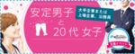 【関内・桜木町・みなとみらいの恋活パーティー】街コンジャパン主催 2018年2月25日