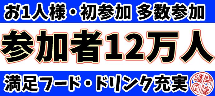 【いわきのプチ街コン】ハピこい主催 2018年4月1日