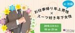 【池袋の婚活パーティー・お見合いパーティー】club chatio主催 2018年3月9日