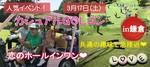 【鎌倉のプチ街コン】ララゴルフ主催 2018年3月17日