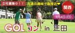 【兵庫県その他のプチ街コン】ララゴルフ主催 2018年3月4日