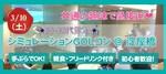 【大阪府その他のプチ街コン】ララゴルフ主催 2018年3月10日