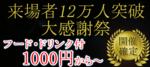 【仙台の恋活パーティー】ハピこい主催 2018年4月21日
