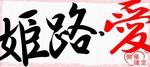 【姫路の恋活パーティー】ハピこい主催 2018年4月27日