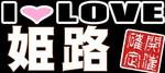 【姫路の恋活パーティー】ハピこい主催 2018年4月28日