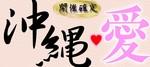 【那覇の恋活パーティー】ハピこい主催 2018年4月28日