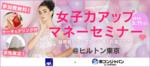 【新宿の自分磨き】街コンジャパン主催 2018年3月11日