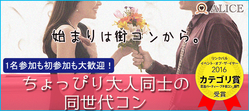 【岡山駅周辺のプチ街コン】街コンALICE主催 2018年3月10日