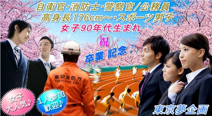 【東京都渋谷の恋活パーティー】東京夢企画主催 2018年3月17日