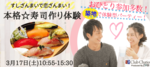 【東京都その他のプチ街コン】club chatio主催 2018年3月17日