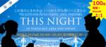 【東京都その他の婚活パーティー・お見合いパーティー】club chatio主催 2018年3月24日