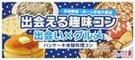 【東京都その他のプチ街コン】ドラドラ主催 2018年2月24日